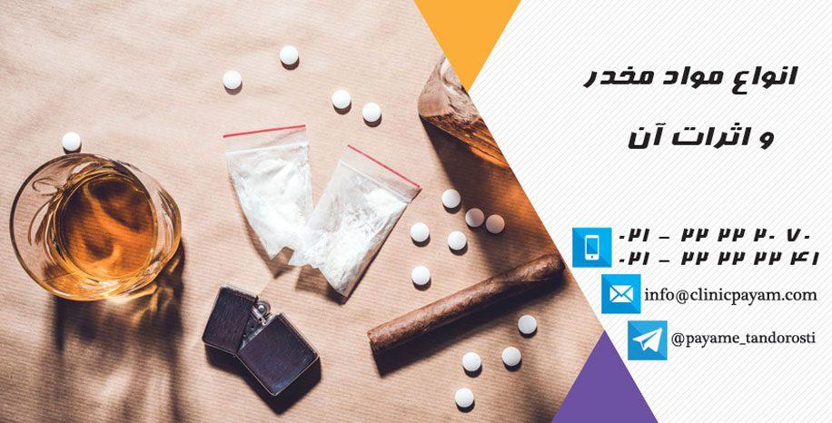 انواع مواد مخدر و اثرات آن - کلینیک ترک اعتیاد پیام