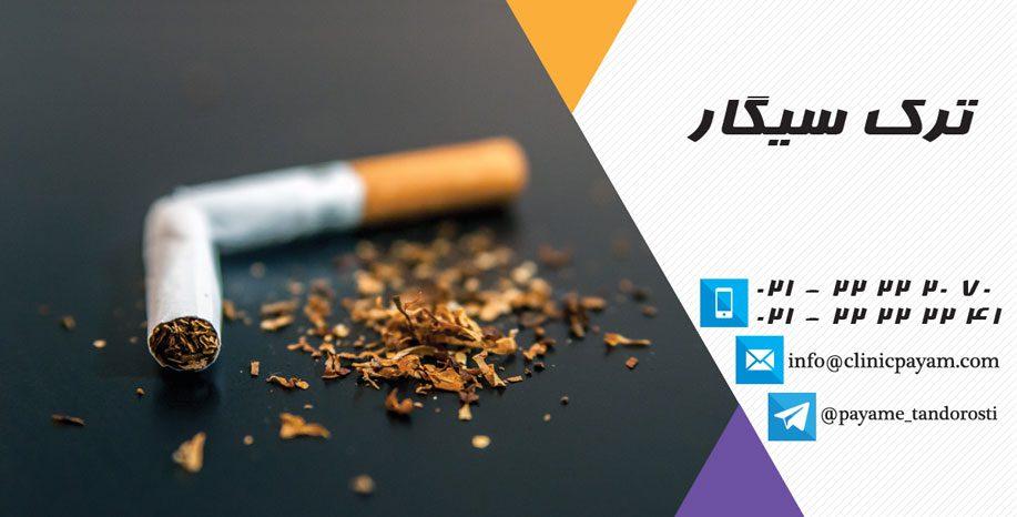 ترک سیگار - ترک اعتیاد به نیکوتین