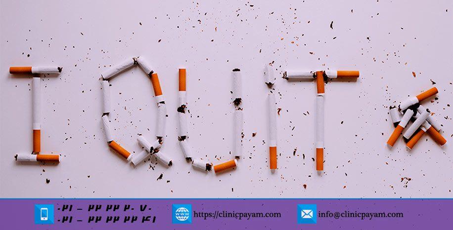 ترک اعتیاد به سیگار
