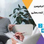 مقاله ترک اعتیاد مشاوره بعد از ترخیص