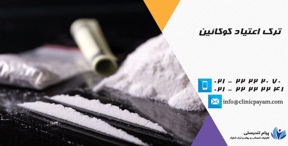 ترک اعتیاد کوکائین در کلینیک ترک اعتیاد پیام